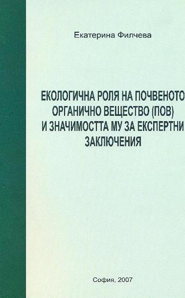 Почвеното органично вещество и плодородието на почвите в България