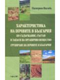 Характеристика и на почвите в България по съдържание, състав и запаси на органичнo вещество. Групиране на почвите в България.
