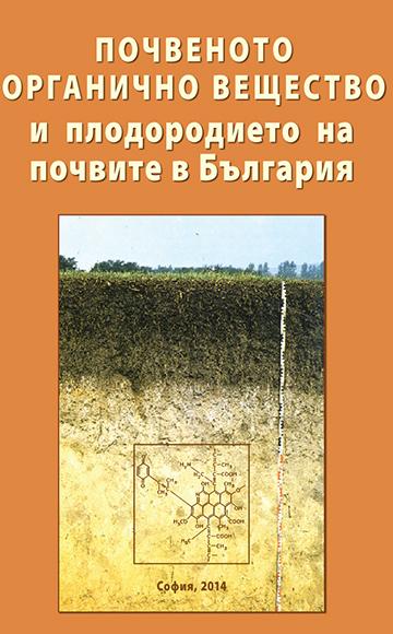 Почвеното органично вещество и плодородието на почвите в България 2014