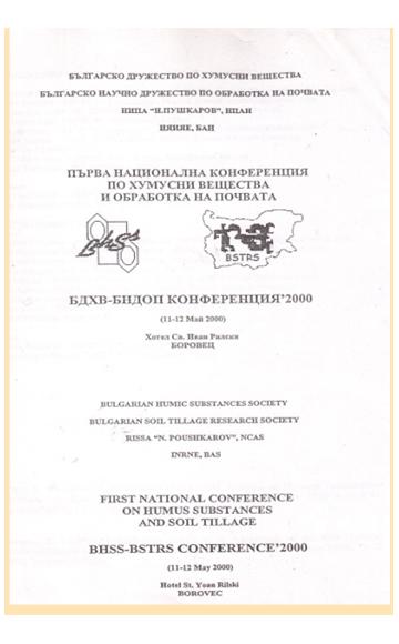 Първа национална конференция -2000 г.