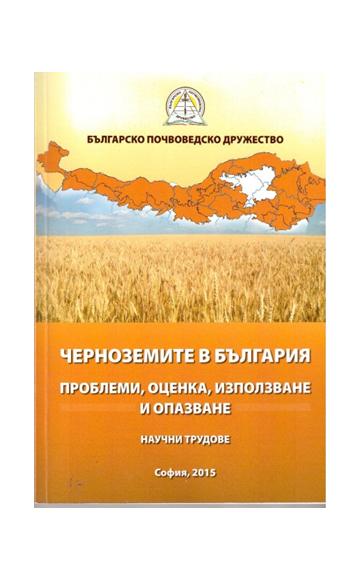 Черноземите в България