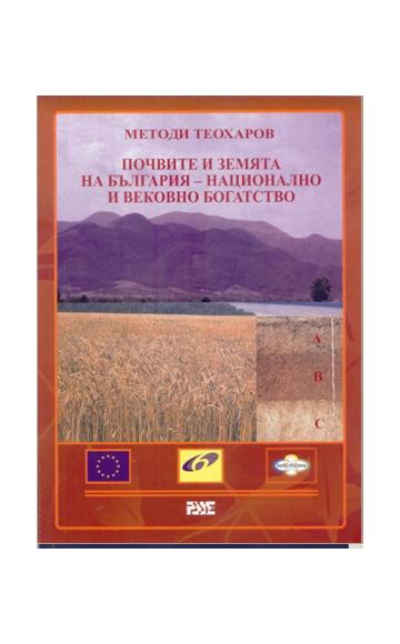 Почвите и земята на България