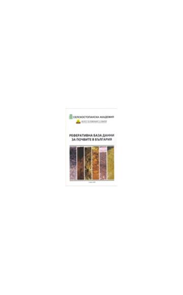 Релевантна база данни за почвите в България